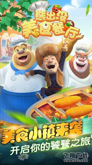 熊出没美食餐厅V1.0 苹果版_52z.com