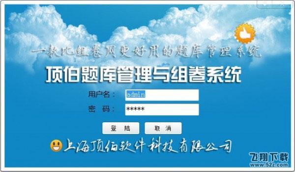 顶伯试卷管理与组卷系统V2.0 官方版_52z.com