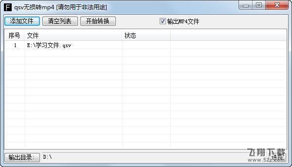 qsv无损转mp4软件V6.0 官方版_52z.com