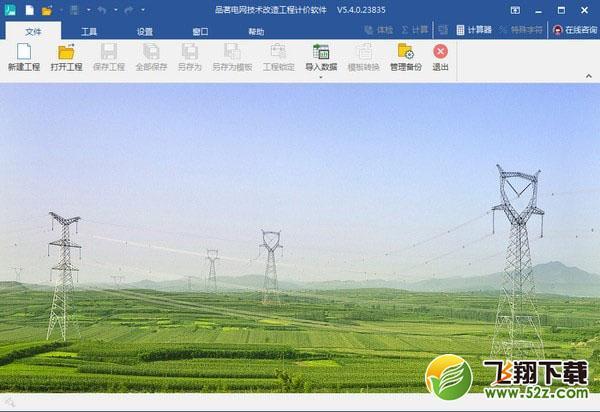 品茗电网技术改造工程计价软件V5.4.0.23835 官方版_52z.com