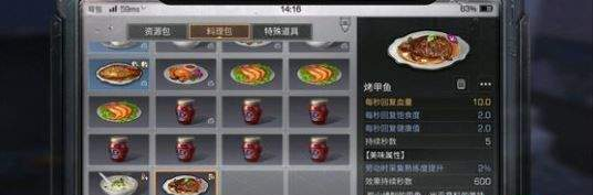 明日之后甲鱼食谱大全_52z.com