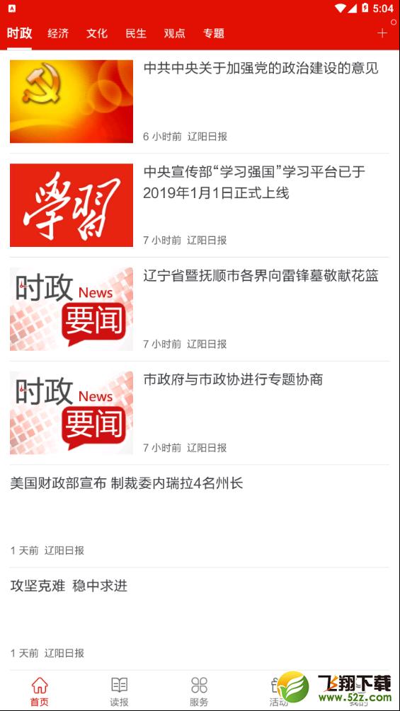 辽阳日报V1.0.0 安卓版_52z.com