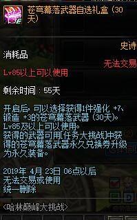 2019DNF哈林巅峰大挑战活动地址_52z.com