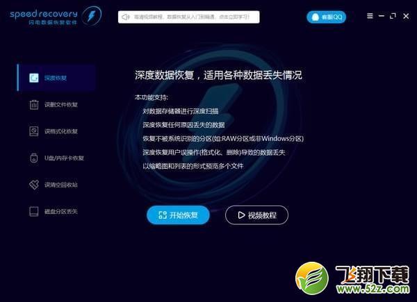 闪电数据恢复软件V6.5.3 官方版_52z.com