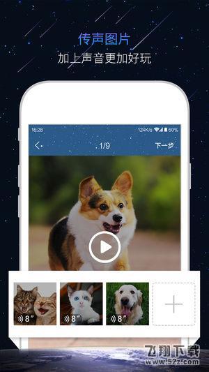 嗷呜V1.0.7 苹果版_52z.com