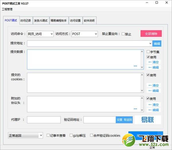 易联POST调试工具V2.17 官方版_52z.com