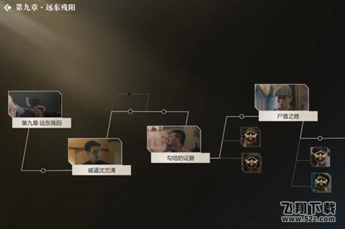 隐形守护者第九章远东残阳通关攻略_52z.com