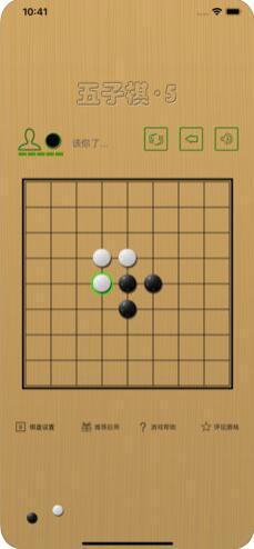 五子棋5V3.83 苹果版_52z.com