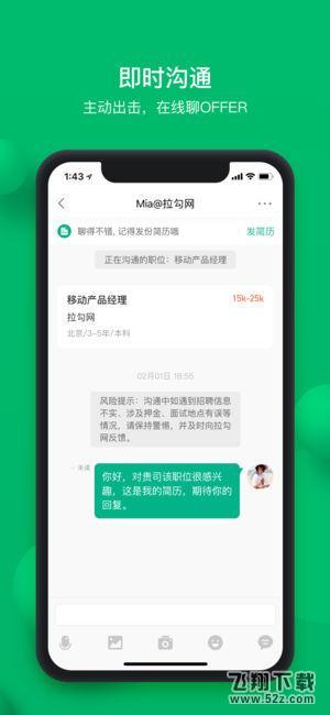 拉勾招聘V7.8.2 苹果版_52z.com