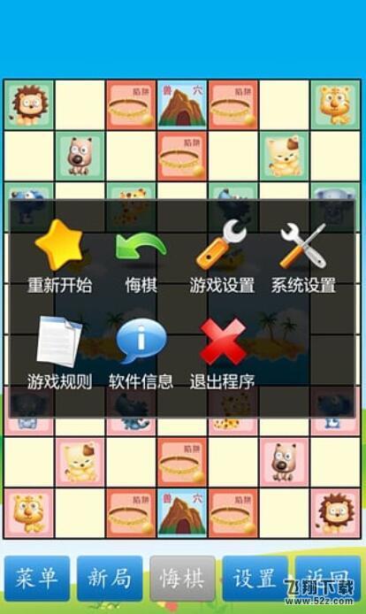 斗兽棋v1.2.0 苹果版_52z.com