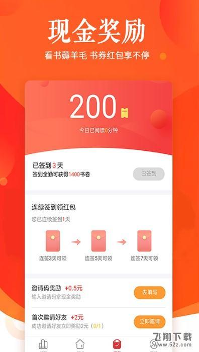 快马追书V1.0.25 安卓版_52z.com