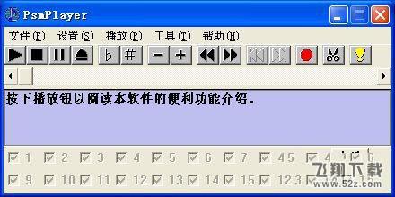 和弦铃声制作工具PSMPLAYV4.0 绿色版_52z.com