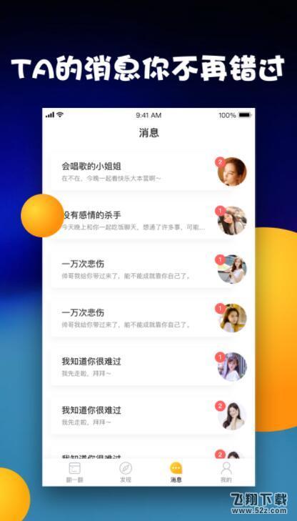 视友V1.0 苹果版_52z.com