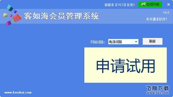 客如海会员管理系统V6.5 官方版_52z.com