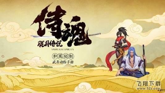《侍魂:胧月传说》女神节活动玩法/奖励介绍_52z.com