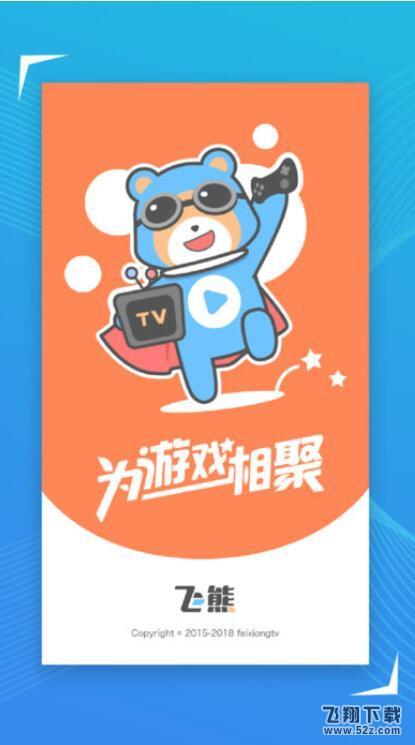 飞熊v1.2 苹果版_52z.com
