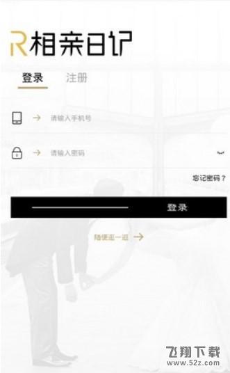 相亲日记V1.0 安卓版_52z.com