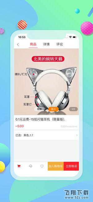 新奇乐V2.3.3 苹果版_52z.com