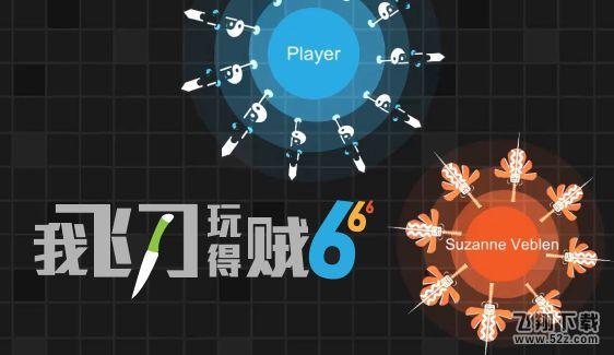 《我飞刀玩得贼6》游戏内广告去除方法详解