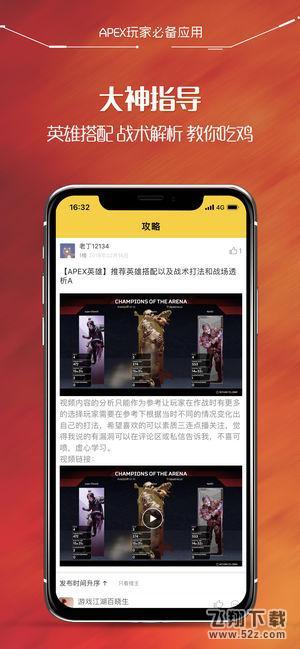 尖峰小队V1.01 苹果版_52z.com