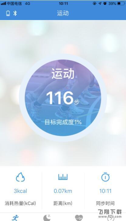 悦动健康V1.0 苹果版_52z.com