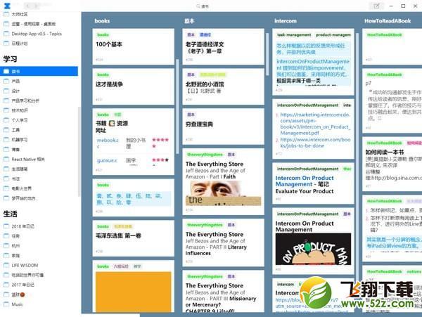大师笔记V0.5.2 官方版_52z.com