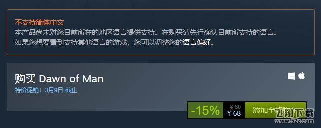 人类黎明steam价格介绍