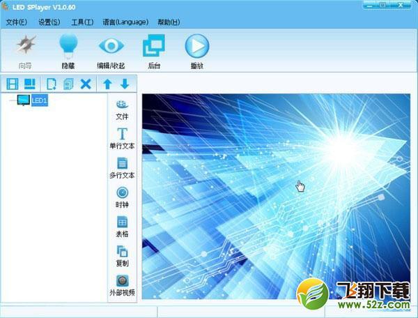 全彩同步软件(LED SPlayer)V1.0.60 官方版_52z.com