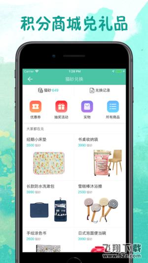 海锚易购V1.0.3 苹果版_52z.com
