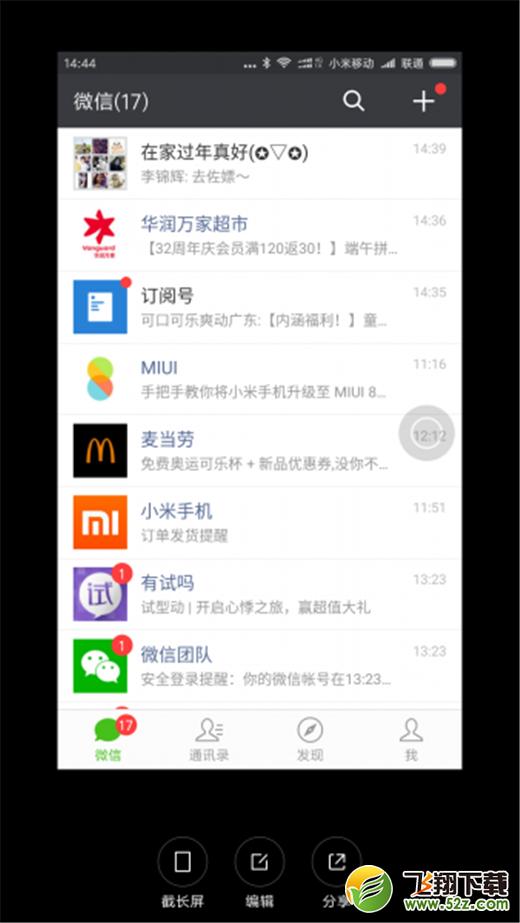 小米9手机长截屏方法教程_52z.com