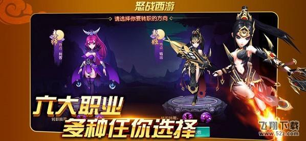 怒战西游V1.0 苹果版_52z.com