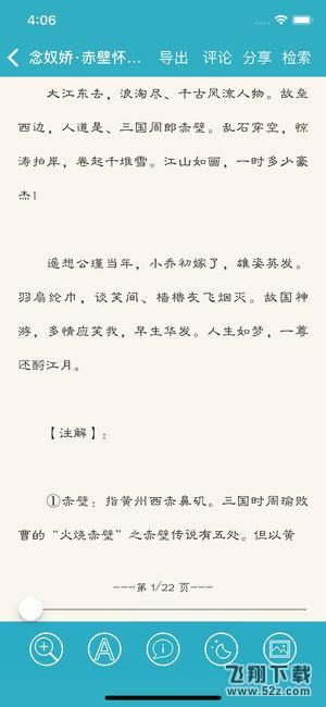 宋词三百首V4.6.0 苹果版_52z.com