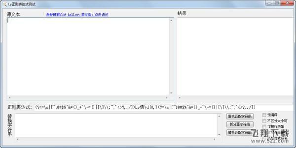 Ly正则表达式测试工具V1.0 官方版_52z.com
