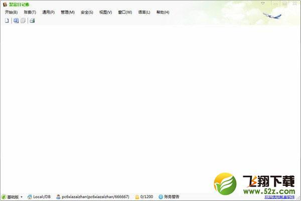 聚富日记账V3.7.189 官方版_52z.com