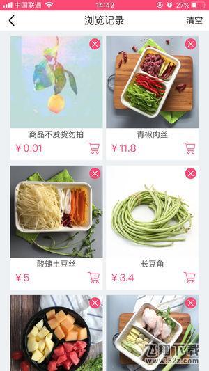 蔬品云超V1.1.4 安卓版_52z.com