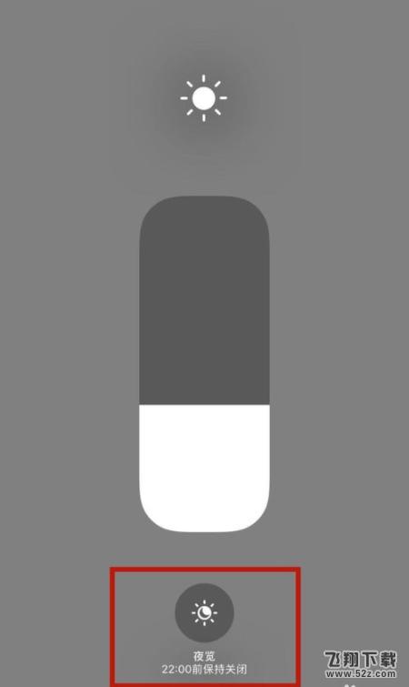 苹果开启iPhone夜览模式方法教程_52z.com