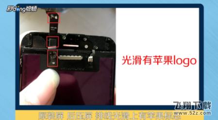苹果检测iPhone屏幕是否为原装屏技巧教学_52z.com