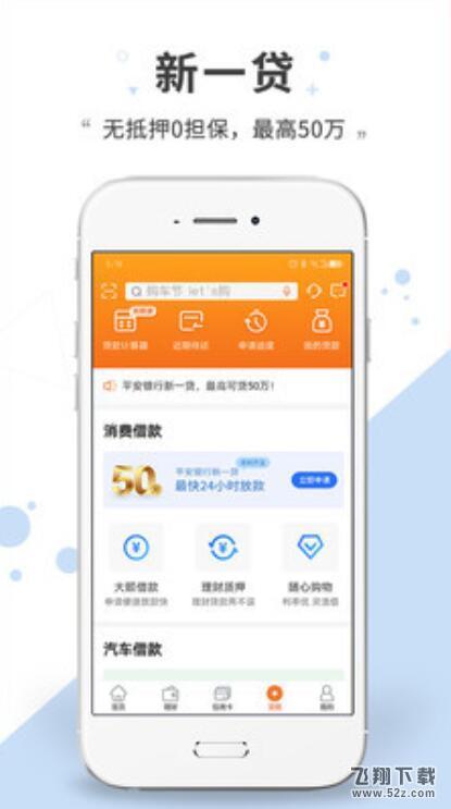 新平安口袋银行VV4.17.0 安卓版_52z.com