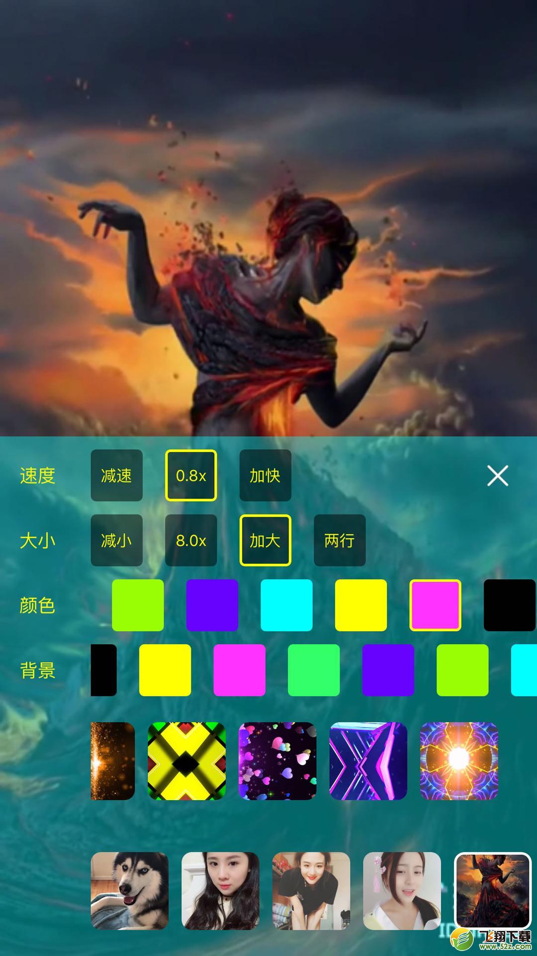 手持弹幕led显示屏V1.4 安卓版_52z.com