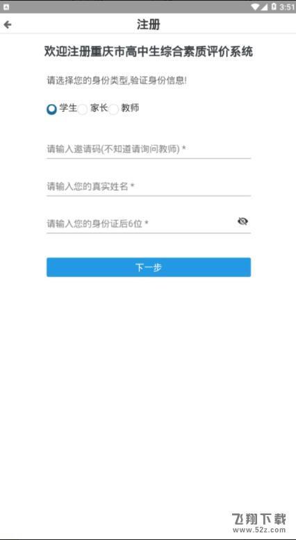 重庆综评V1.0 安卓版_52z.com