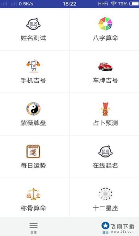 神算宝典V3.0 安卓版_52z.com