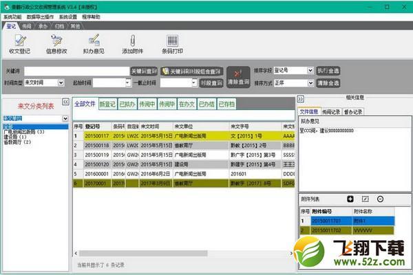 贵鹤行政公文收阅管理系统V3.88 官方版_52z.com