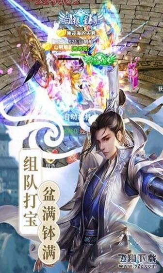 剑逍遥V2.2.0 安卓版_52z.com