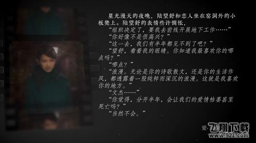 隐形守护者陆望舒全部隐藏结局汇总_52z.com
