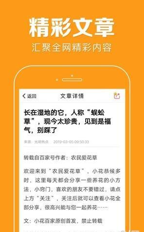 花生快讯V1.0.0 安卓版_52z.com