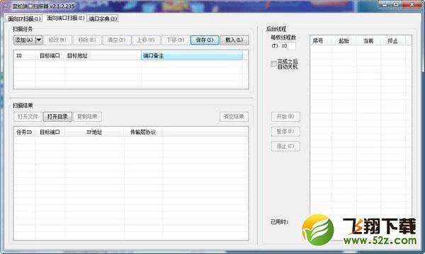 蓝蛇端口扫描器V2.1.7.269 免费版_52z.com