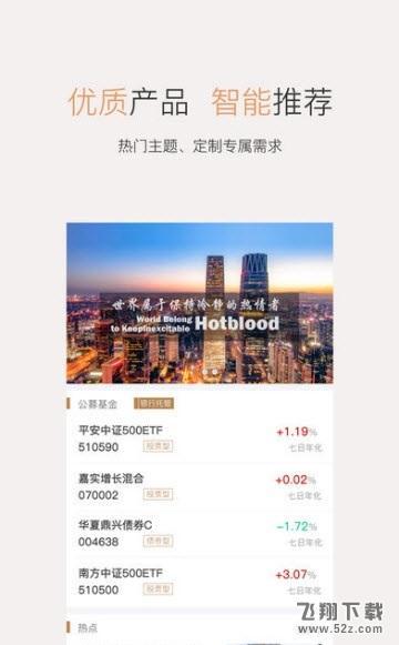 辉腾基金V1.0.0 安卓版_52z.com
