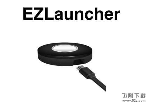 EZLauncher软件V2.0.0.100 官方版_52z.com