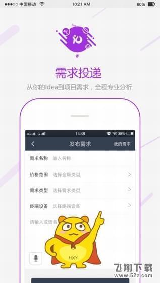 汇新云V2.6.0 安卓版_52z.com