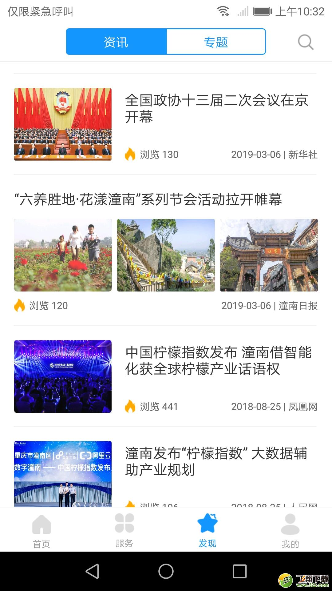 爱潼南V1.0.0 安卓版_52z.com